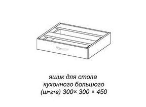 Cтол кухонный большой с ящиком (синий). (Столешница МДФ)