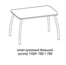 Cтол кухонный большой (св. венге). (Столешница МДФ)