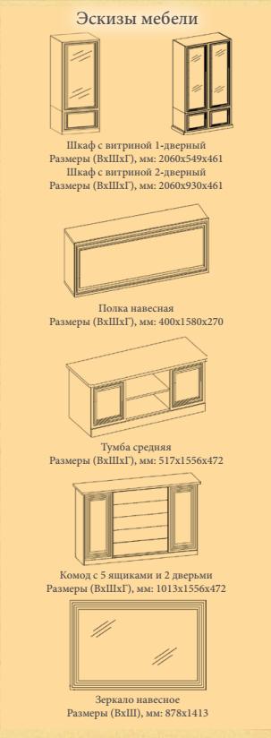 Гостиная М.4