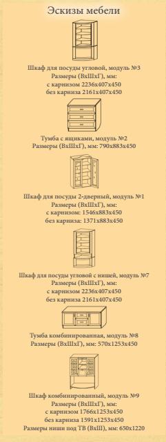 Гостиная Радуга 10.3