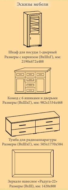 Гостиная Радуга 22.02