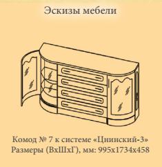 Комод Н 07