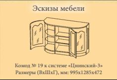 Комод Н 19