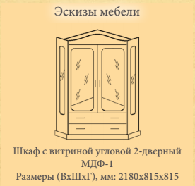Шкаф-витрина М 02