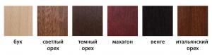 Стол журнальный WV-64