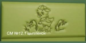 Спинка к каркасу 84.01 СМ № 12.1 Цыпленок