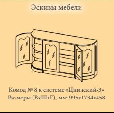 Комод  08 (донской орех)