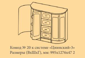 Комод Н 20