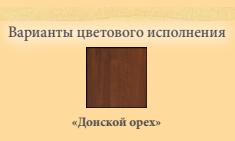 Комод  32 (донской орех)