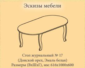 Столы журнальный Н 17 02