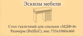 Стол туалетный М 03