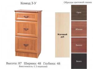 Комод-3У