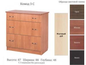 Комод-3С