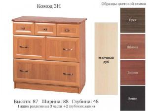 Комод-3Н
