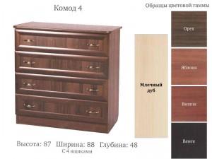 Комод-4