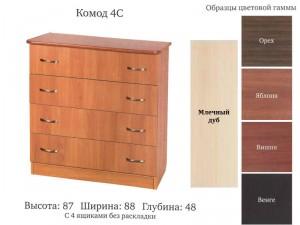 Комод-4С