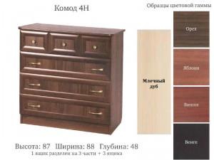Комод-4Н