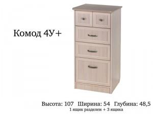 Комод-4У плюс