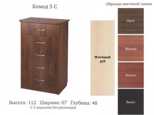 Комод-5С