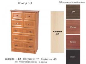 Комод-5Н