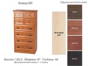 Комод-6Н
